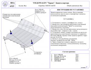 Установка защиты картера Volkswagen Tiguan